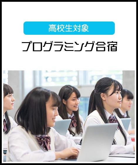 高校生向けプログラミング合宿
