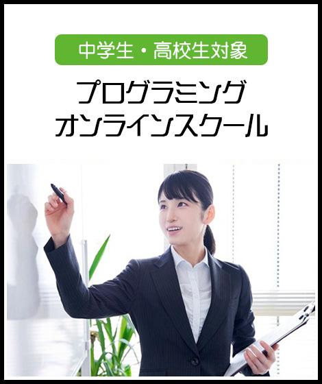 IT・プログラミング講師派遣