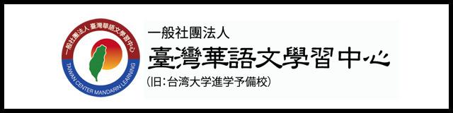 台湾大学進学予備校