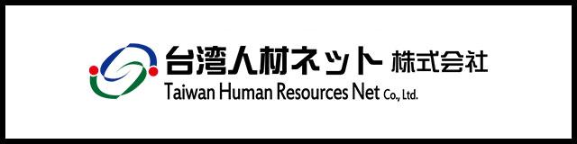 台湾人材ネット